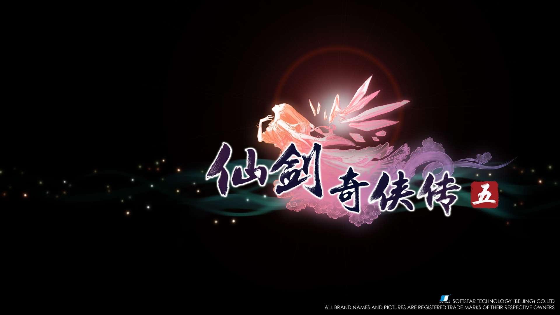 《仙剑奇侠传5》公布游戏logo主题壁纸
