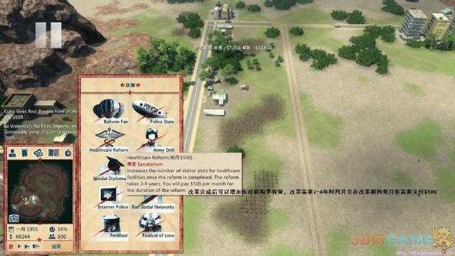 3dm速攻组《海岛大亨4:高科技时代》新加法令翻译