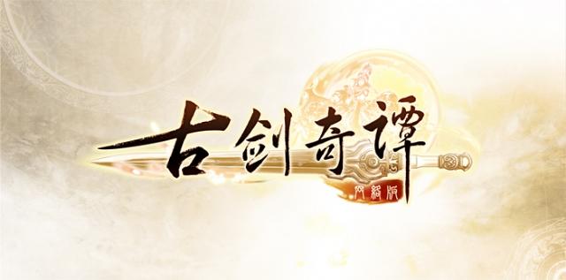 梦想启航 《古剑奇谭》双续作logo全新登场