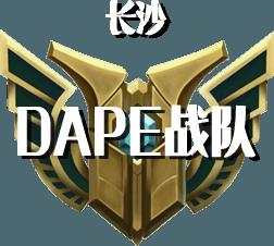 长沙DAPE战队