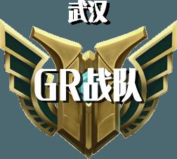 武汉GR战队
