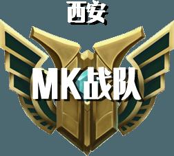 西安MK战队