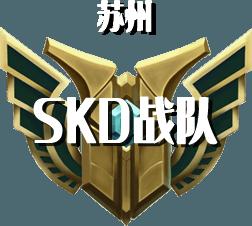 苏州SDK战队