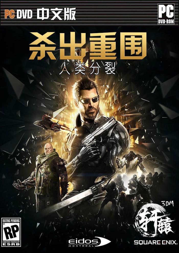 《杀出重围:人类分裂》3DM简体中文免安装版[46G]