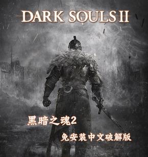 黑暗之魂2 中文版