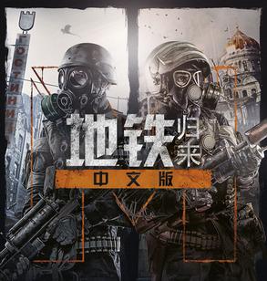 地铁:归来 中文版