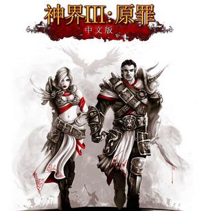 神界3:原罪 中文版
