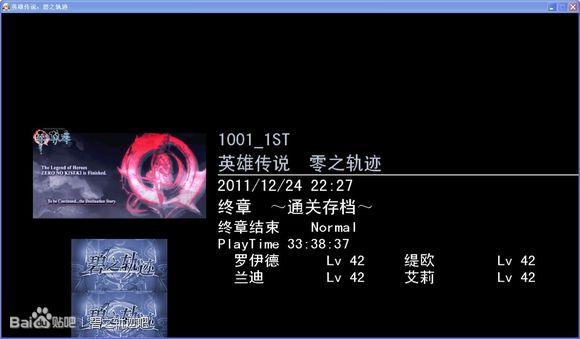 英雄傳說:碧之軌跡(Eiyuu Densetsu Ao no Kiseki)PC版4-6周目完美存檔