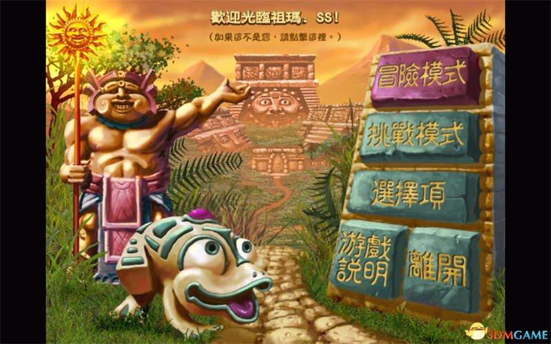 中文版豪华祖玛游戏_