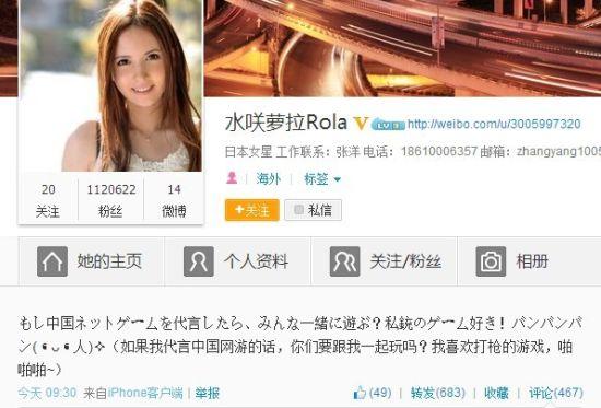 2013年2月28日泷泽萝拉改名水咲萝拉回归av界,首发作品则是在4月2日