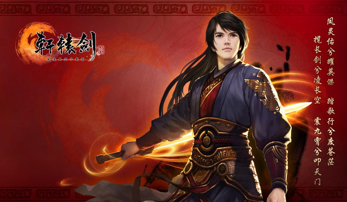 轩辕剑6_绝色美女亮相 国产大作《轩辕剑6》主角全员曝光