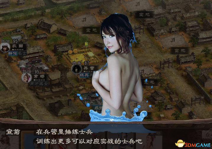 三国志12 性感头像mod 自抠头像下载图片