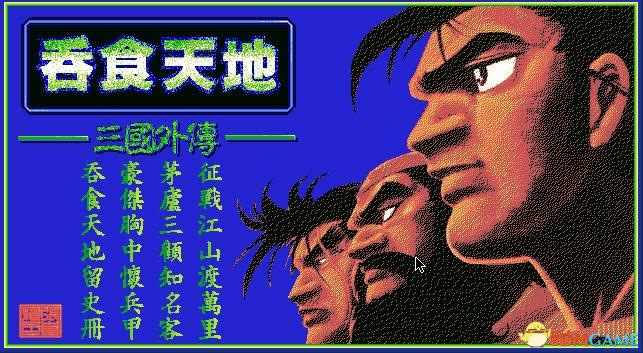 吞食天地音乐v音乐GM繁体三国中文犹版下exo达尔文游戏攻略图片
