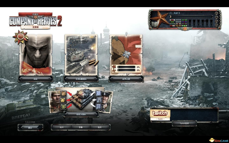 英雄连2 破解版用上 虎式坦克 的方法附图片 ww 高清图片