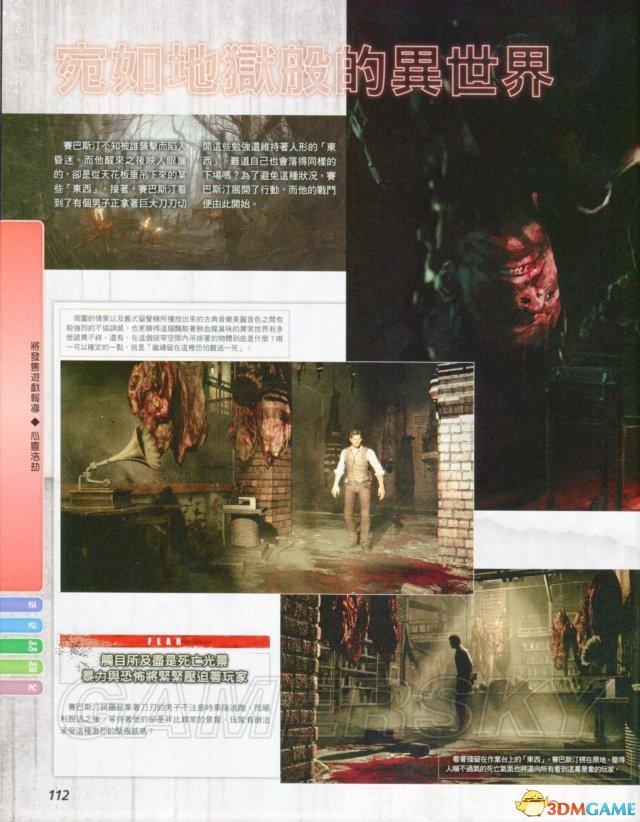 《恶灵附身》中文杂志图 恐怖精神病院要把人