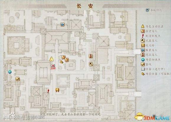 古剑奇谭2试玩版攻略长安全流程+全物品整理
