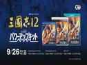 PS3/PSV/WiiU《三国志12威力加强版》预告片-第1集