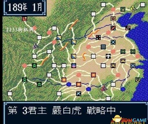 三国志3 繁体中文版