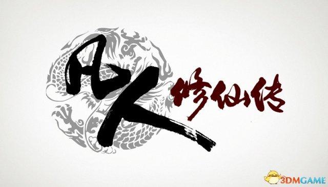 3DM《凡人修仙传》详细评测:平庸的六分之作_www.3dmgame.com
