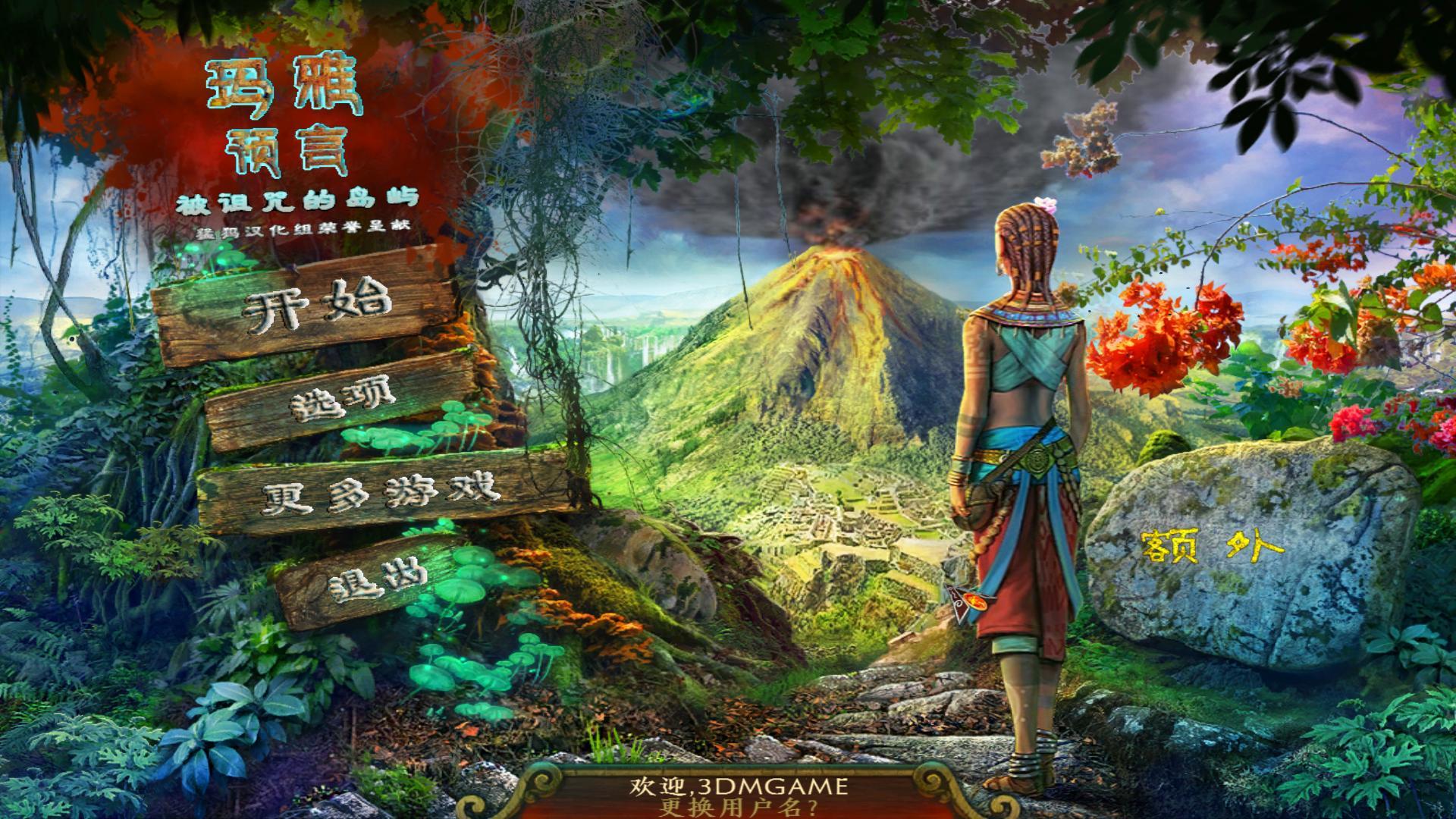 游戏大全 策略(slg) 玛雅 玛雅截图壁纸   玛雅预言2:被诅咒的岛屿