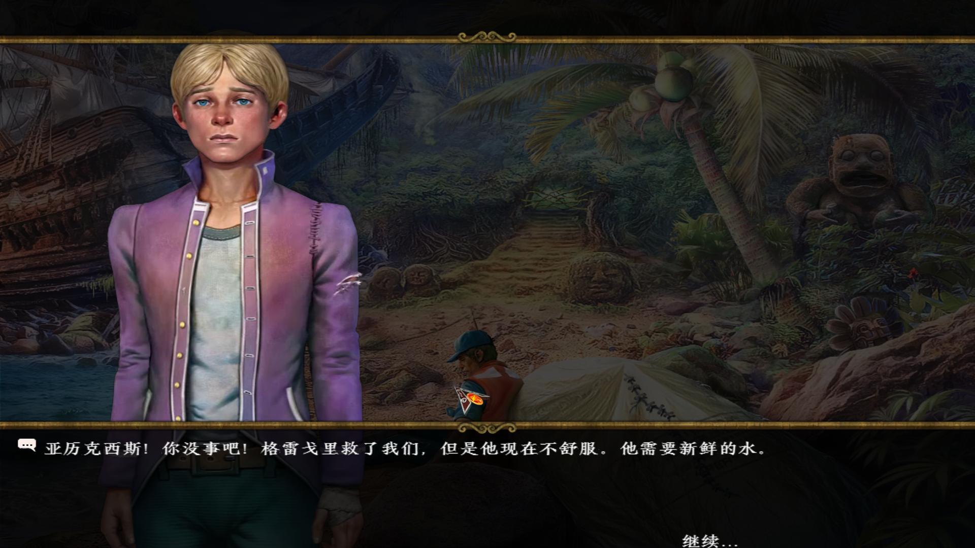 游戏大全 策略(slg) 玛雅 玛雅截图壁纸   玛雅预言2:被诅咒的岛屿 汉