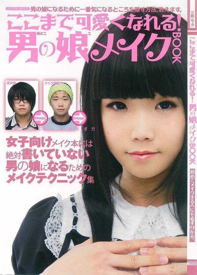 日本伪娘教你化妆_怎么这么可爱?!日本奇葩秘籍教你迅速变伪娘_www.3dmgame.com