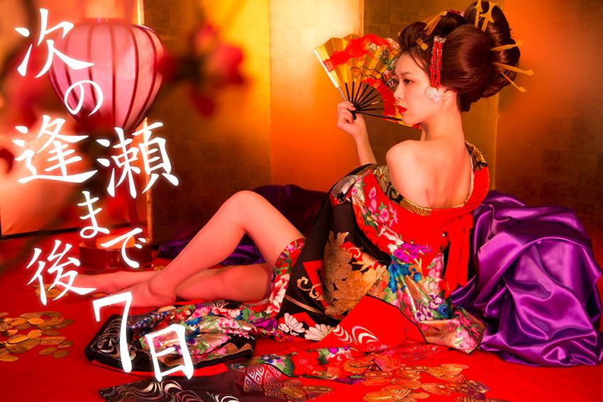 美女艺妓吸引眼球 日本一新作倒计时网站开启