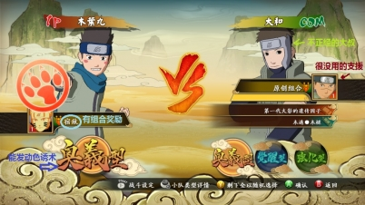 火影忍者:革命 忍活剧中文剧情解说视频-两个宇智波