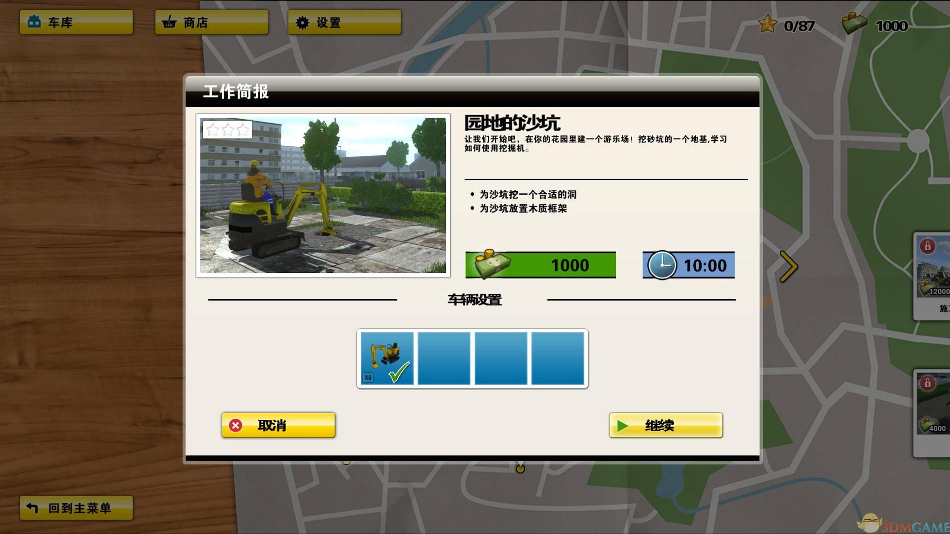 单机游戏大全 模拟经营(sim)