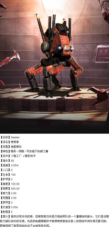 灰蛊贝塔族单位兵种中文数据图鉴一览贝塔哪些单位 ...