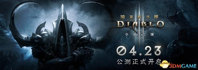 《暗黑3》国服今日正式公测 圣教军解锁来战个痛快 游戏