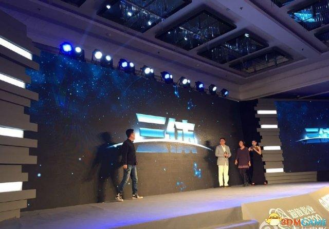 《三体》电影版定档2016年7月 冯绍峰和唐嫣加盟 视频 第1张