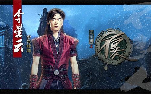 的主要角色李星云,姬如雪,陆林轩和张子凡,由李易峰,angelababy,杨幂图片