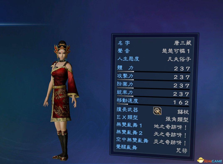 真三国无双7帝国 人物存档 西游姬 41位女性西游角色