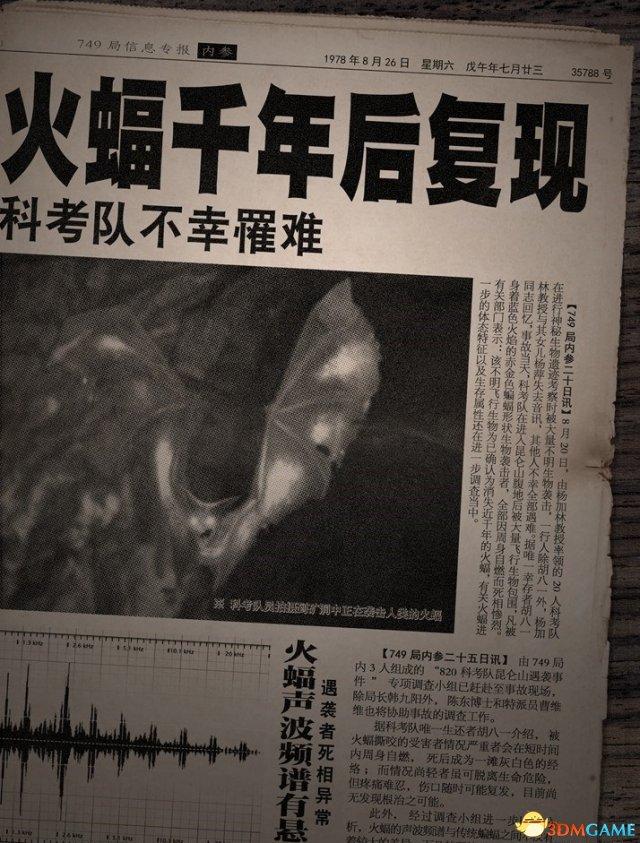 《鬼吹灯之九层妖塔》电影新海报