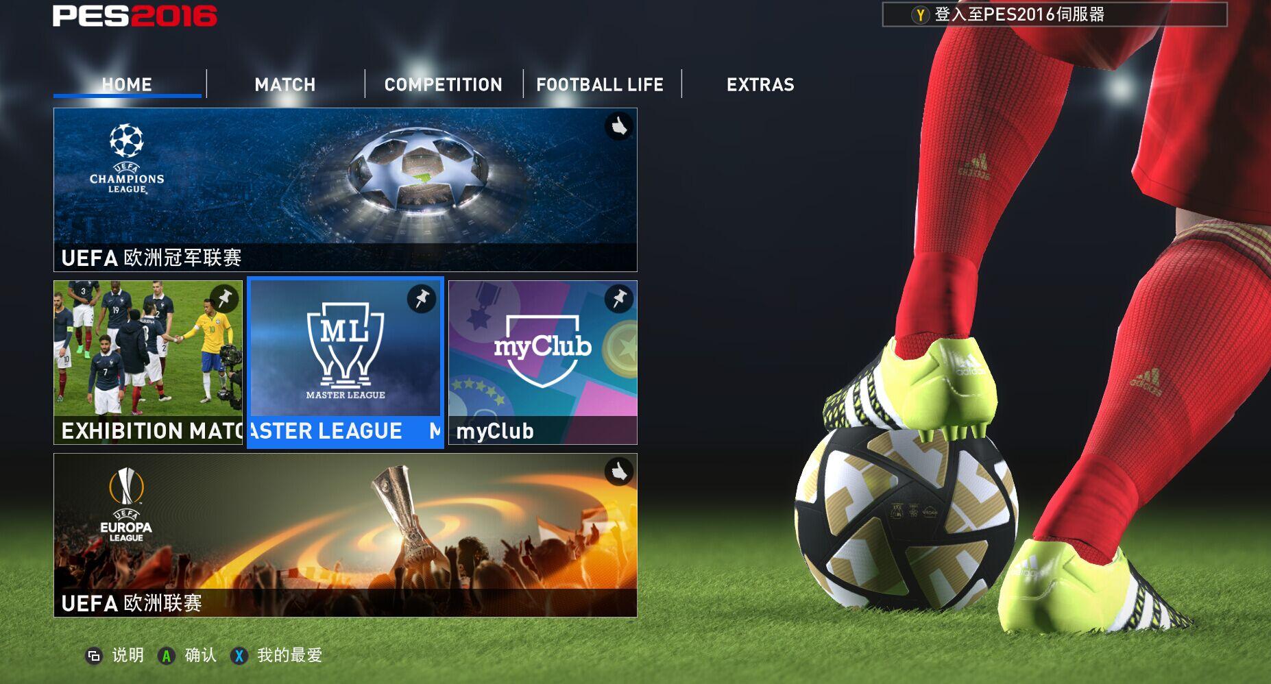 足球放大脚部位图解
