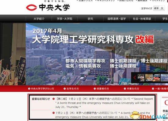 日本中央大學上午遭遇恐襲要挾 警視廳出動查抄