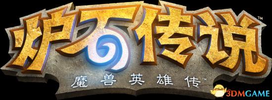 爐石戰記新版本6.0.0 《卡拉讚之夜》更新詳情!