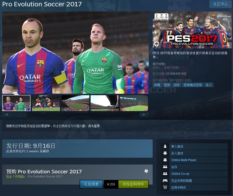 实况足球2017_《实况足球2017》steam国区预购开启 自带中文语音