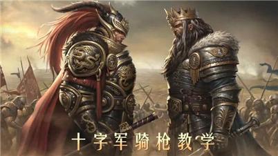 《铁甲雄兵》十字军骑枪战斗展示-《铁甲雄兵》十字军骑枪战斗展示