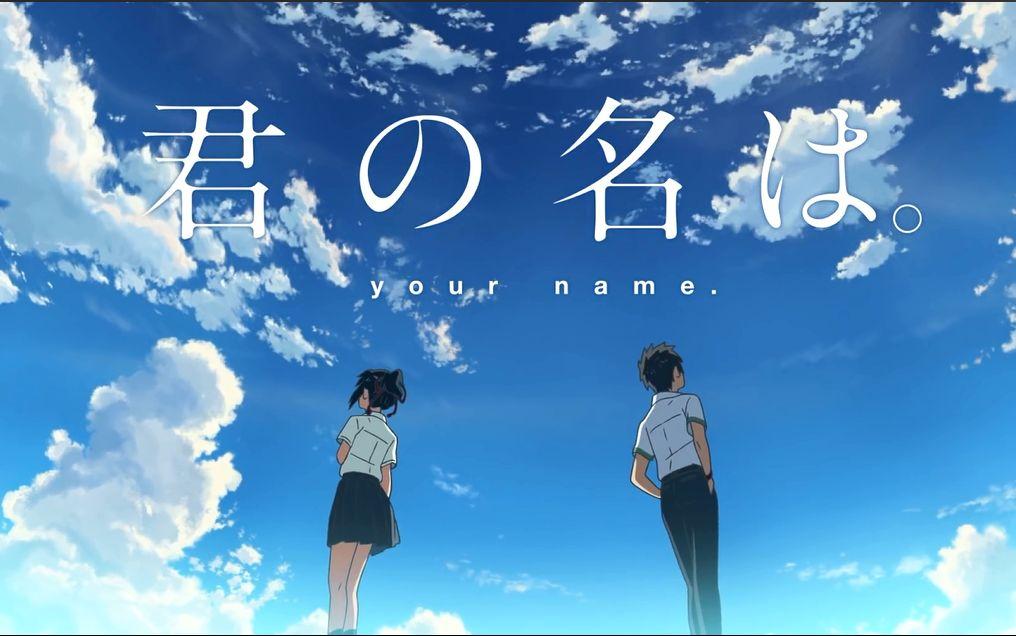 """关于电影""""你的名字""""的qq头像"""