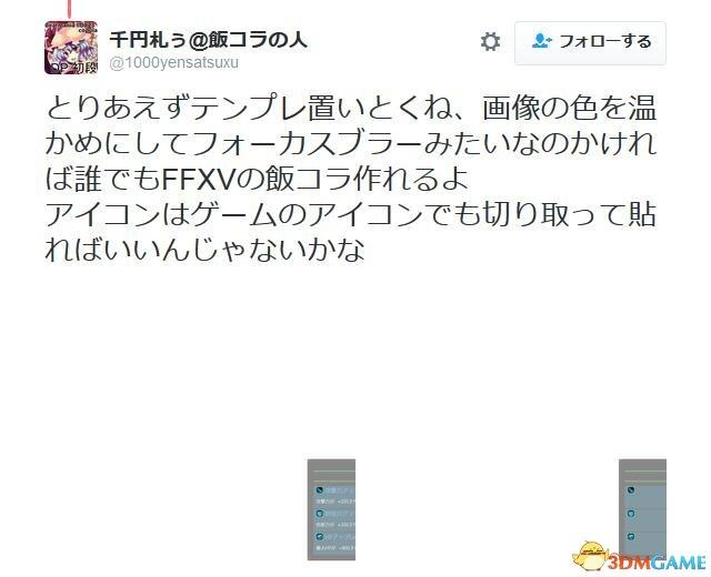 《最終幻想15》美食偽裝遊戲 遊戲和現實分不清楚