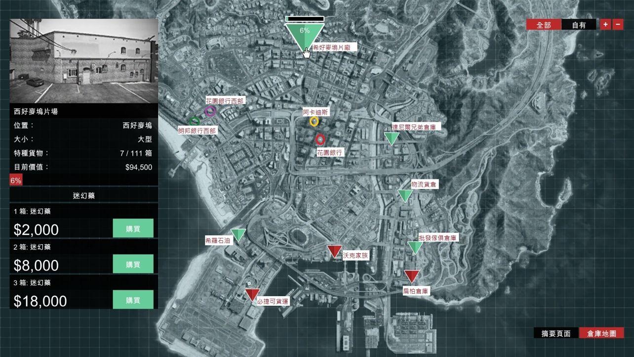 gtaol全ceo大型仓库位置一览