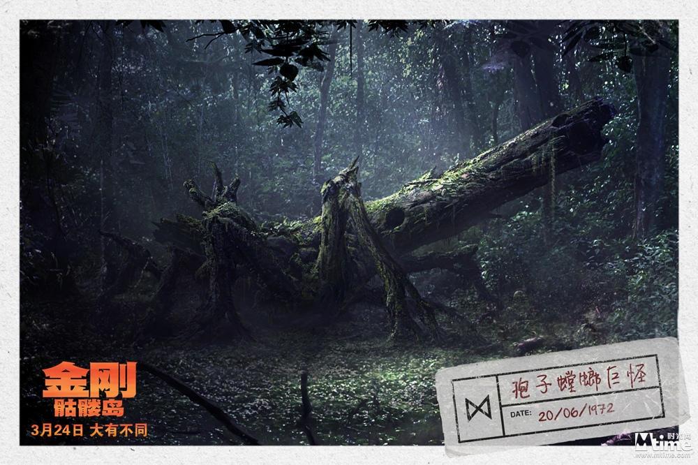 《金刚:骷髅岛》怪物图鉴发布 世界最残忍生物链