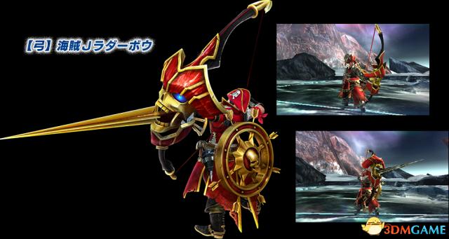 霸气长弓登场 3DS《怪物猎人XX》联动集英社事件