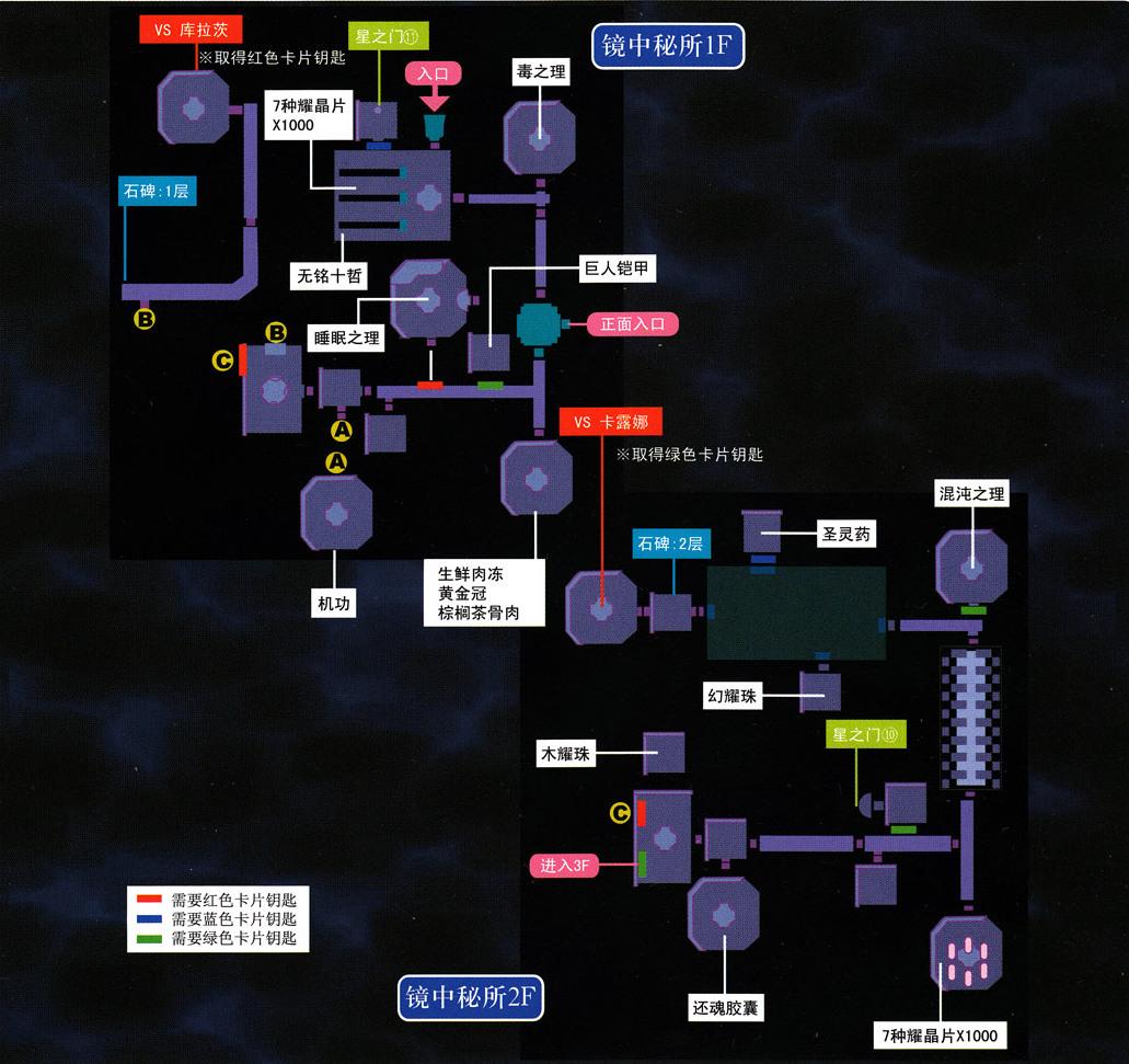 英雄传说空之轨迹3rd全流程图文攻略