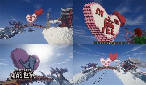 我在天宫为所欲为的日子_《我的世界》感谢有你万人祝福齐聚七夕地图_www.3dmgame.com