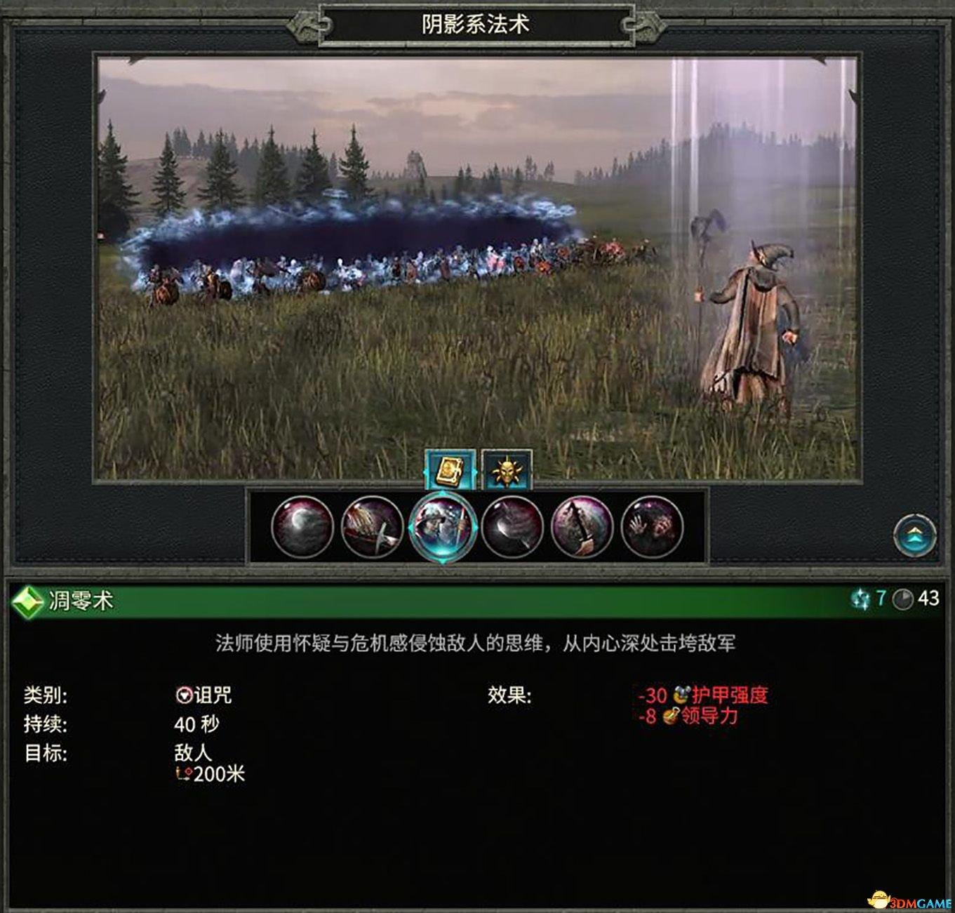 全面战争:战锤2魔法攻略全兵种派系攻略领主笑猴子逗图文3小图片