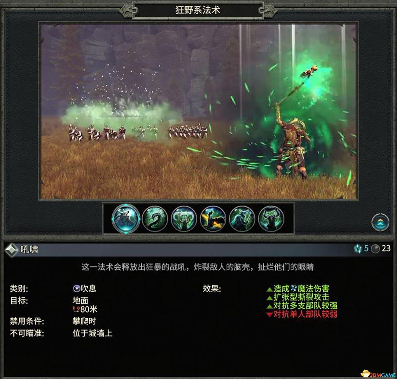 全面战争:战锤2魔法攻略全攻略派系图文新手雅典娜领主守卫兵种图片