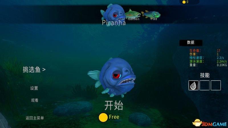《海底大猎杀》全可操控鱼类玩法攻略